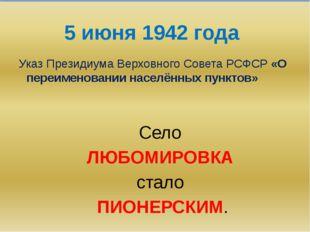 5 июня 1942 года Указ Президиума Верховного Совета РСФСР «О переименовании на