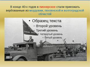 В конце 40-х годов в пионерское стали приезжать вербованные из мордовии, пенз