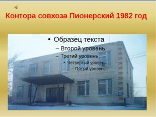 Контора совхоза Пионерский 1982 год