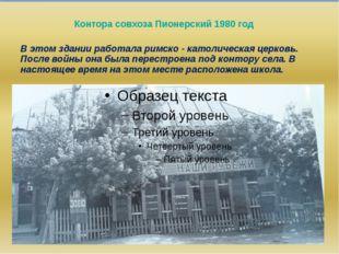 Контора совхоза Пионерский 1980 год В этом здании работала римско - католичес