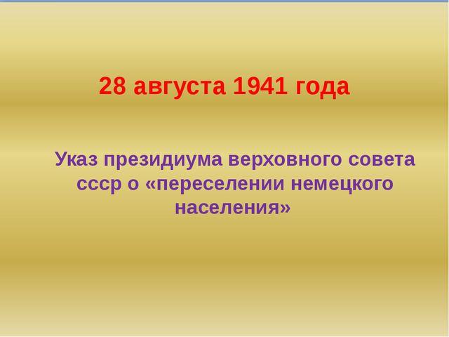 Указ президиума верховного совета ссср о «переселении немецкого населения» 28...
