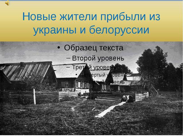 Новые жители прибыли из украины и белоруссии