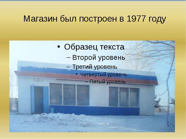 Магазин был построен в 1977 году