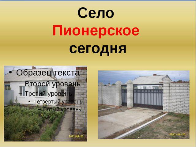 Село Пионерское сегодня