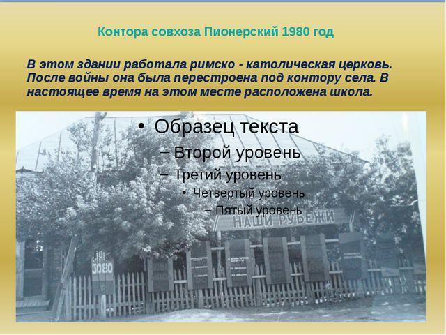 Контора совхоза Пионерский 1980 год В этом здании работала римско - католичес...