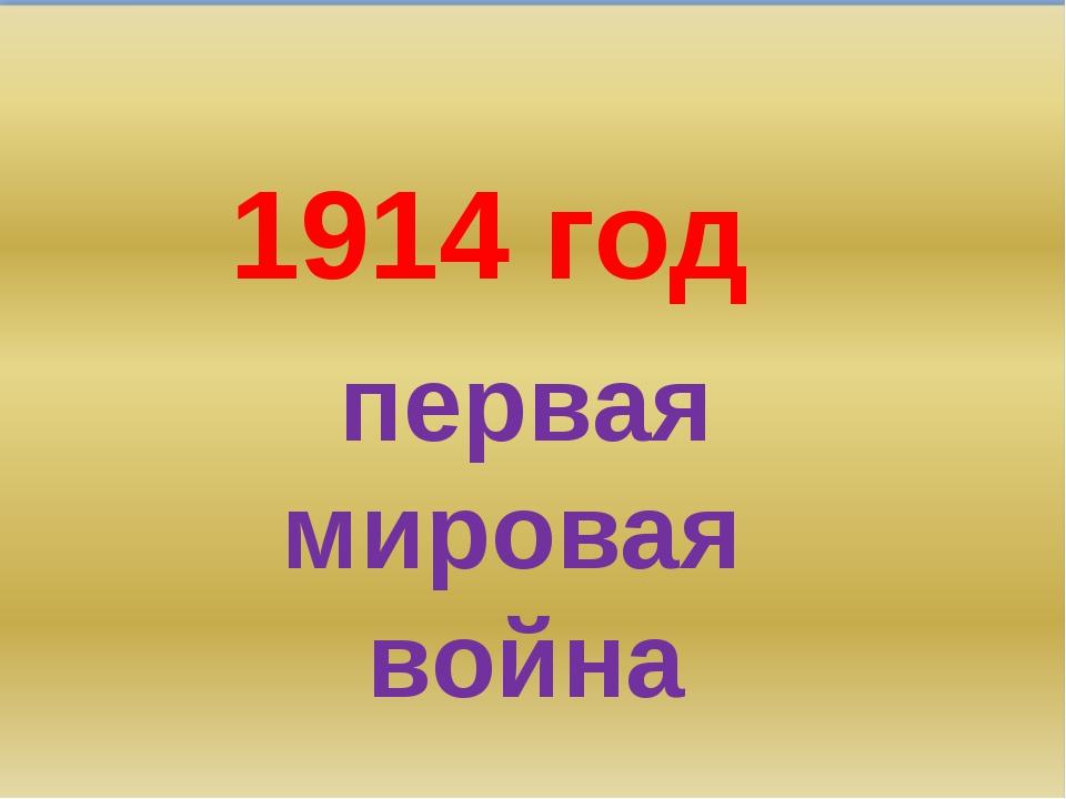 первая мировая война 1914 год