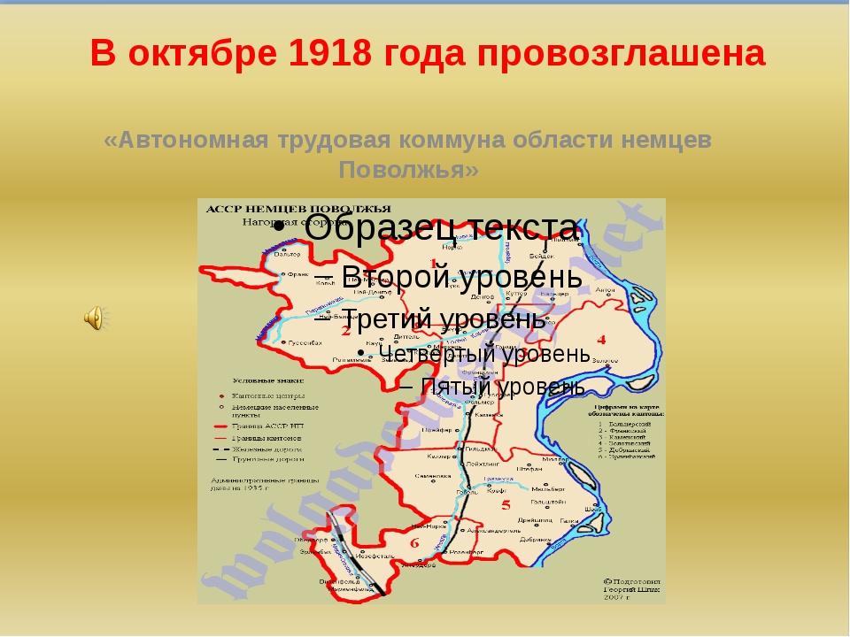 В октябре 1918 года провозглашена «Автономная трудовая коммуна области немцев...