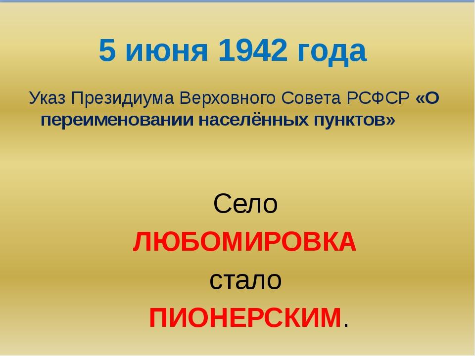 5 июня 1942 года Указ Президиума Верховного Совета РСФСР «О переименовании на...