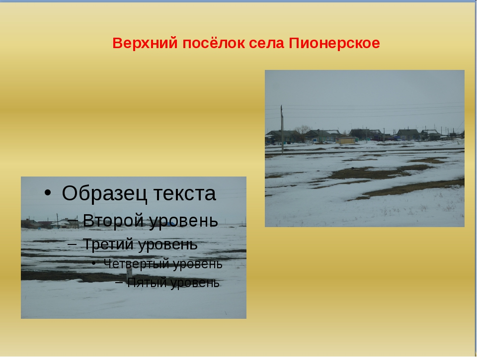 Верхний посёлок села Пионерское