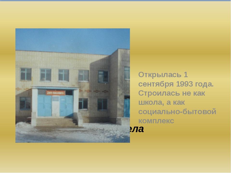Школа села Открылась 1 сентября 1993 года. Строилась не как школа, а как соци...