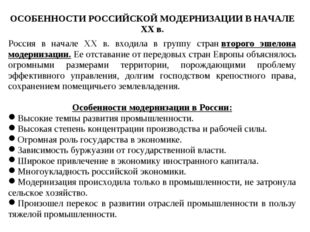ОСОБЕННОСТИ РОССИЙСКОЙ МОДЕРНИЗАЦИИ В НАЧАЛЕ XX в. Россия в начале XX в. вход