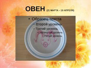 ОВЕН (21 МАРТА – 19 АПРЕЛЯ)
