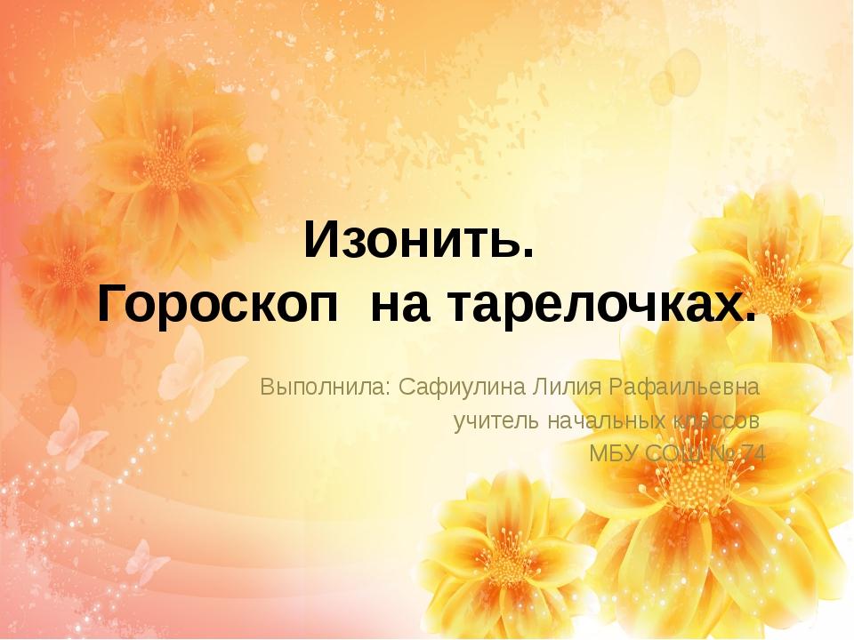 Изонить. Гороскоп на тарелочках. Выполнила: Сафиулина Лилия Рафаильевна учите...