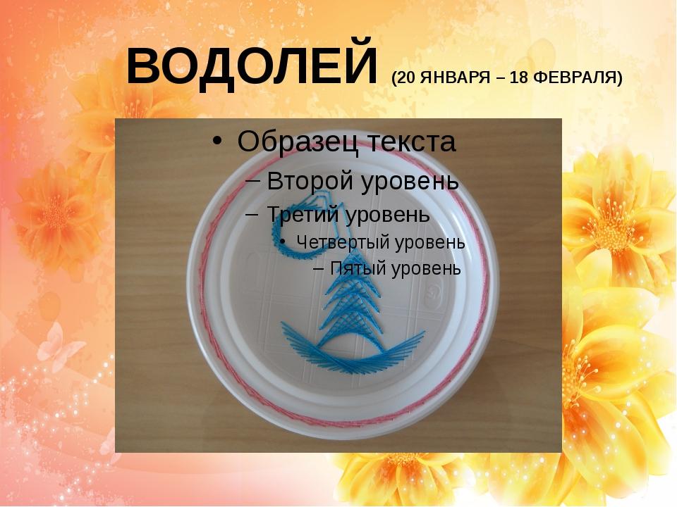 ВОДОЛЕЙ (20 ЯНВАРЯ – 18 ФЕВРАЛЯ)