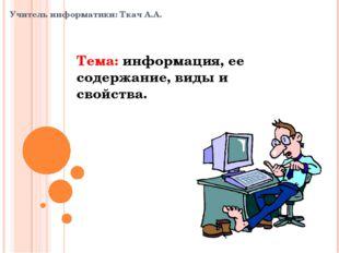 информатика – это наука о способах получения, накопления, хранения, преобразо