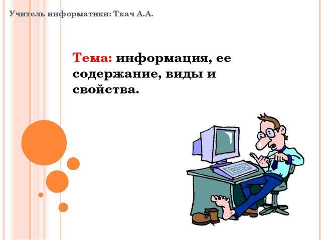 информатика – это наука о способах получения, накопления, хранения, преобразо...