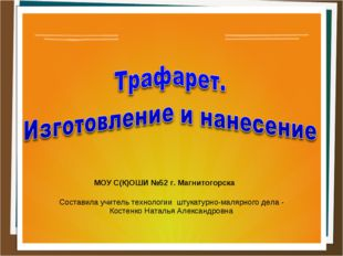 Составила учитель технологии штукатурно-малярного дела - Костенко Наталья Але