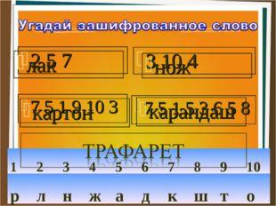 2 5 7 3 10 4 7 5 1 9 10 3 7 5 1 5 3 6 5 8 лак нож картон карандаш 123456