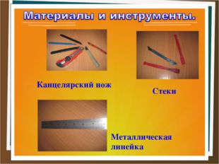 Канцелярский нож Металлическая линейка Стеки