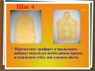 Шаг 4 Переместись трафарет и продолжить набивку используя необходимые краски