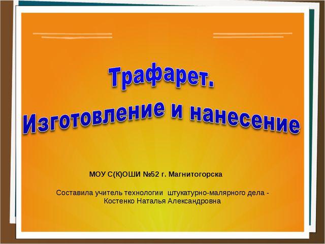 Составила учитель технологии штукатурно-малярного дела - Костенко Наталья Але...
