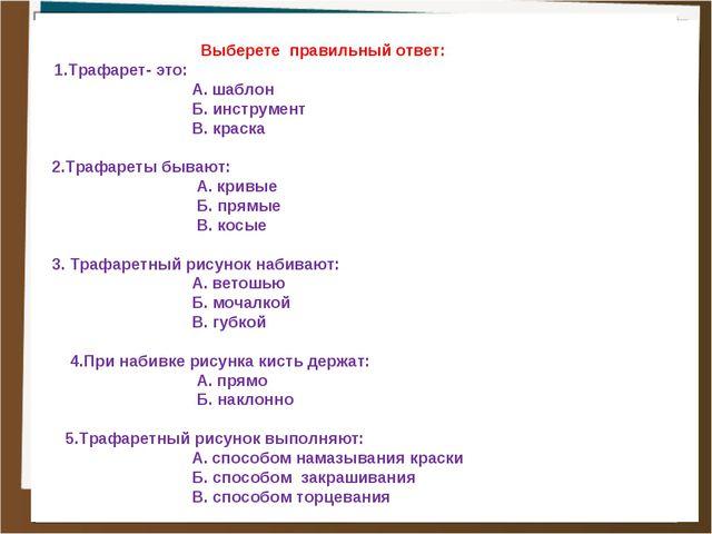 Выберете правильный ответ: 1.Трафарет- это: А. шаблон Б. инструмент В. краск...