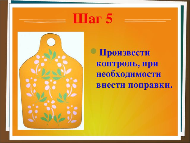 Шаг 5 Произвести контроль, при необходимости внести поправки.