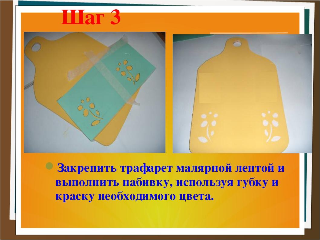 Шаг 3 Закрепить трафарет малярной лентой и выполнить набивку, используя губку...