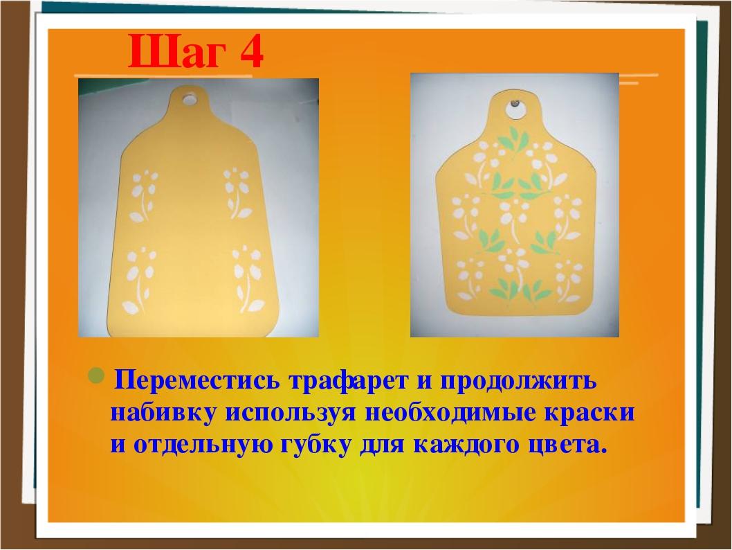Шаг 4 Переместись трафарет и продолжить набивку используя необходимые краски...