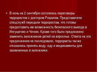 В ночь на 2 сентября состоялись переговоры террористов с доктором Рошалем. Пр