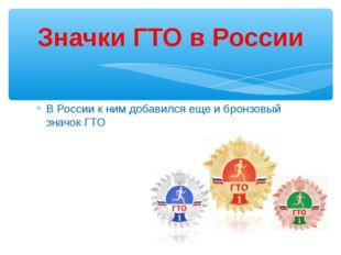 ВРоссии кним добавился еще ибронзовый значок ГТО Значки ГТО в России