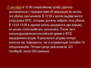 3 сентября в 12:40 оперативному штабу удалось договориться с террористами об
