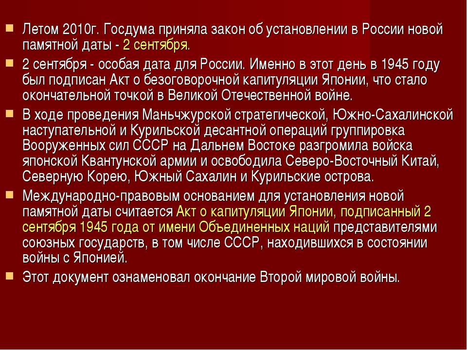 Летом 2010г. Госдума приняла закон об установлении в России новой памятной да...