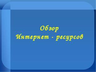 Обзор Интернет - ресурсов