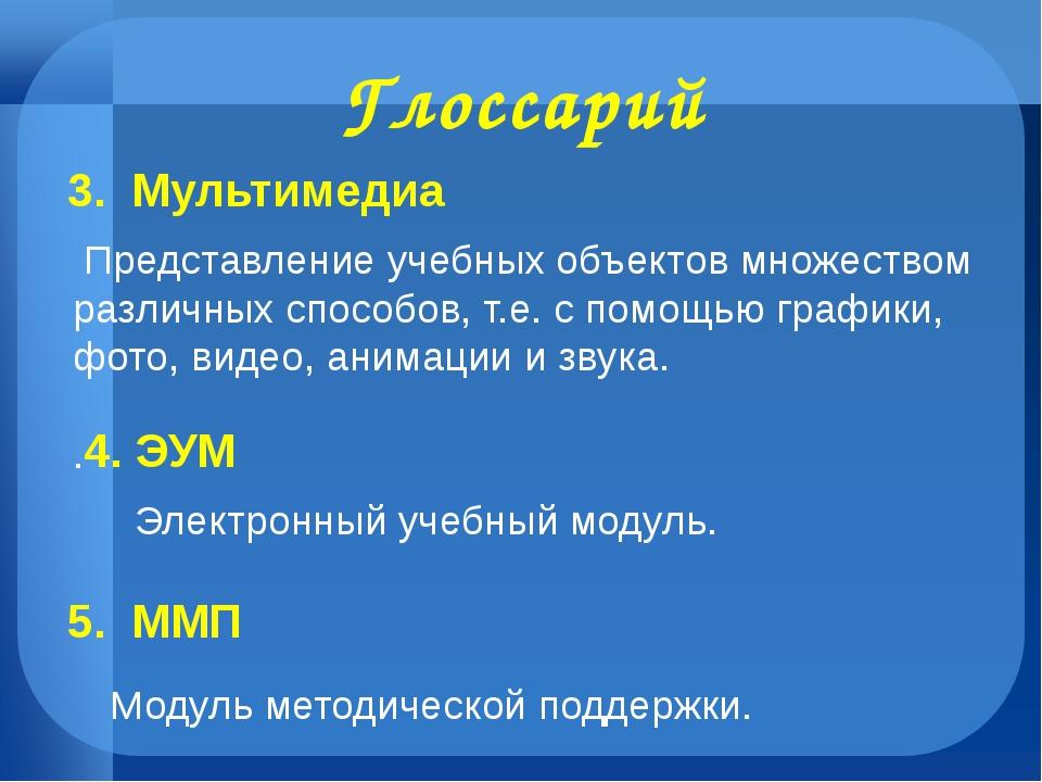 Глоссарий 3. Мультимедиа Представление учебных объектов множеством различных...