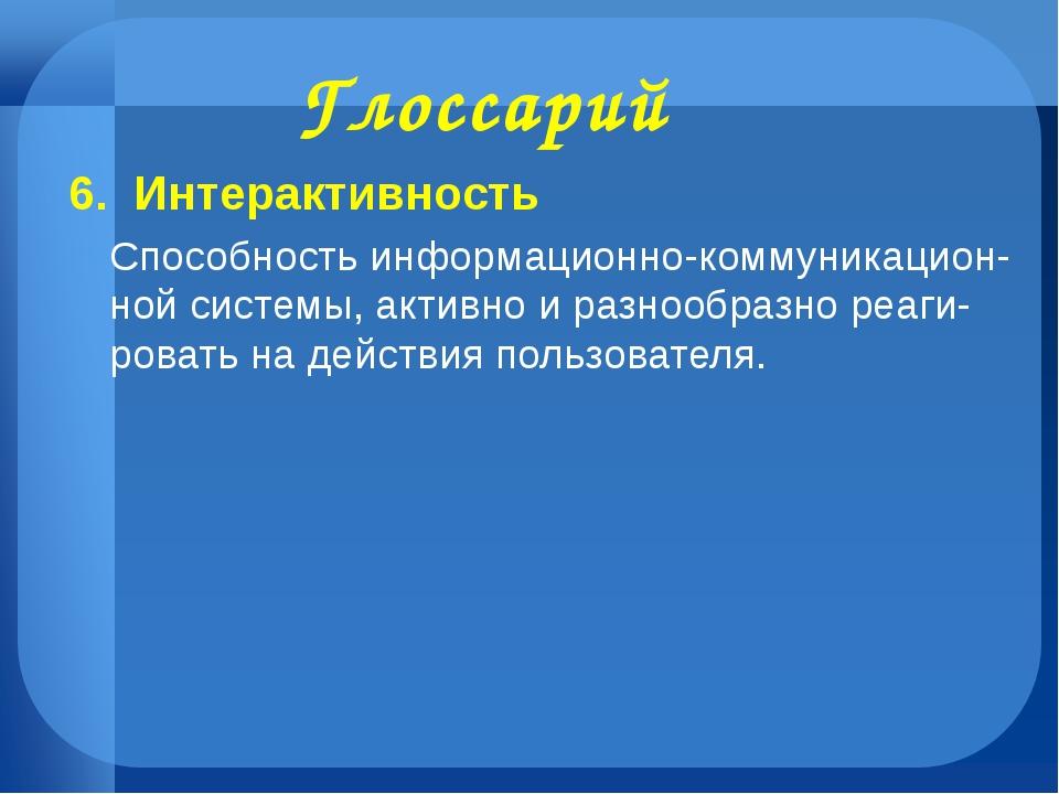 Глоссарий 6. Интерактивность Способность информационно-коммуникацион- ной сис...
