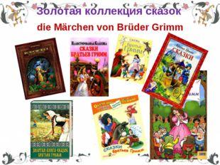 die Märchen von Brüder Grimm Золотая коллекция сказок