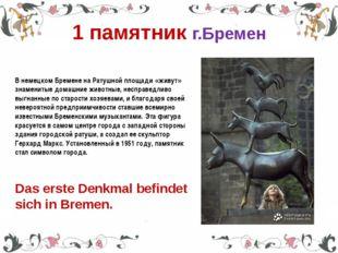 1 памятник г.Бремен В немецком Бремене на Ратушной площади «живут» знаменитые
