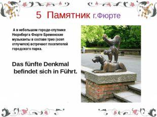 5 Памятник г.Фюрте А в небольшом городе-спутнике НюрнбергаФюртеБременские м