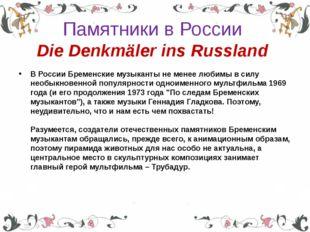 Памятники в России Die Denkmäler ins Russland В России Бременские музыканты н