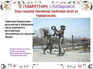 9 памятник г.Хабаровск Das neunte Denkmal befindet sich in Habarowsk. Памятни