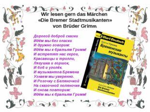 Wir lesen gern das Märchen «Die Bremer Stadtmusikanten» von Brüder Grimm. До