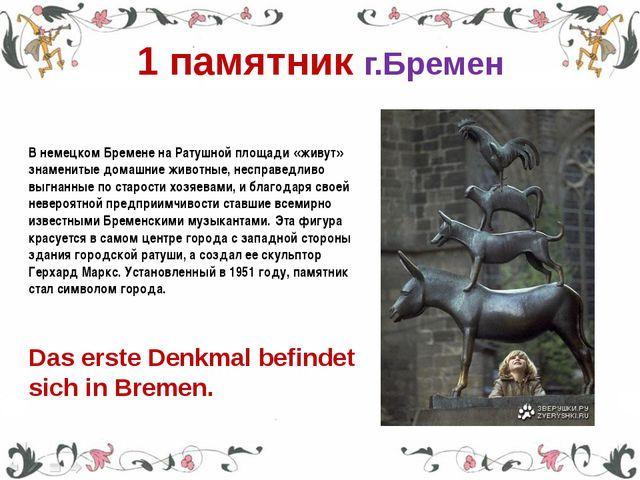 1 памятник г.Бремен В немецком Бремене на Ратушной площади «живут» знаменитые...