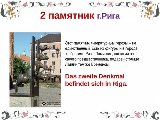 2 памятник г.Рига Этот памятник литературным героям – не единственный. Есть и...