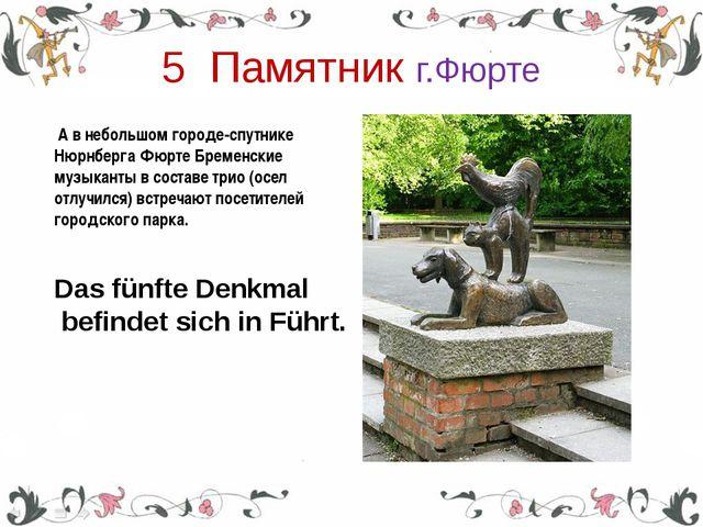 5 Памятник г.Фюрте А в небольшом городе-спутнике НюрнбергаФюртеБременские м...