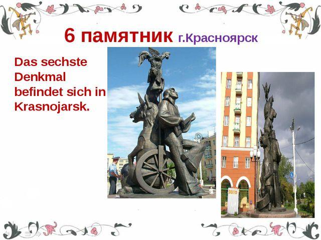 6 памятник г.Красноярск Das sechste Denkmal befindet sich in Krasnojarsk.