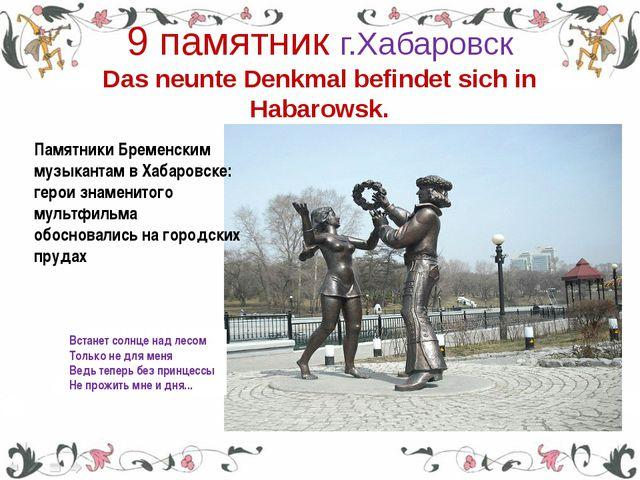 9 памятник г.Хабаровск Das neunte Denkmal befindet sich in Habarowsk. Памятни...