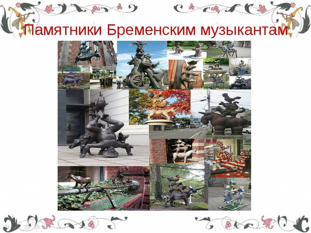 Памятники Бременским музыкантам