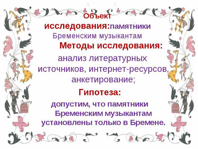 Объект исследования:памятники Бременским музыкантам Методы исследования: анал...