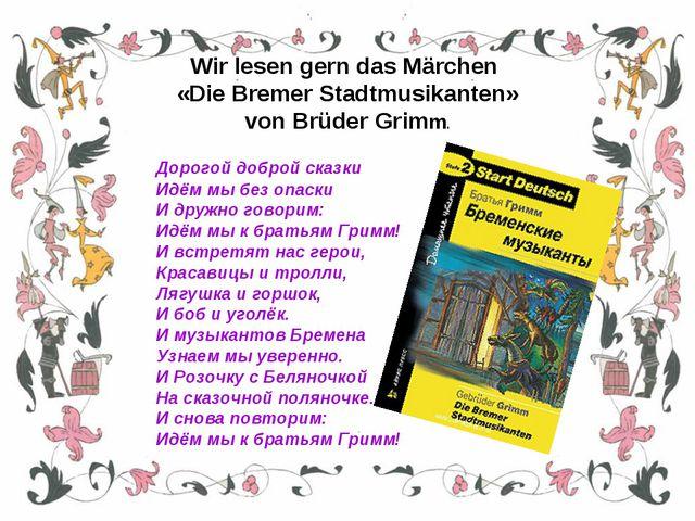 Wir lesen gern das Märchen «Die Bremer Stadtmusikanten» von Brüder Grimm. До...